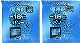 【300g×2個セット】-16℃のパワー 保冷剤 氷点下でより早く、長く冷却、保冷ができる!クールジェル300グラム