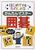 かんたんマスター囲碁―はじめてでもたのしめる 画像