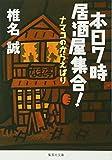 本日7時居酒屋集合!―ナマコのからえばり (集英社文庫)