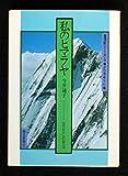 私のヒマラヤ (登頂記シリーズ 3 ダウラギリ4峰)