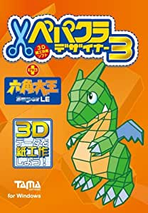 ペパクラデザイナー3+六角大王SuperLE