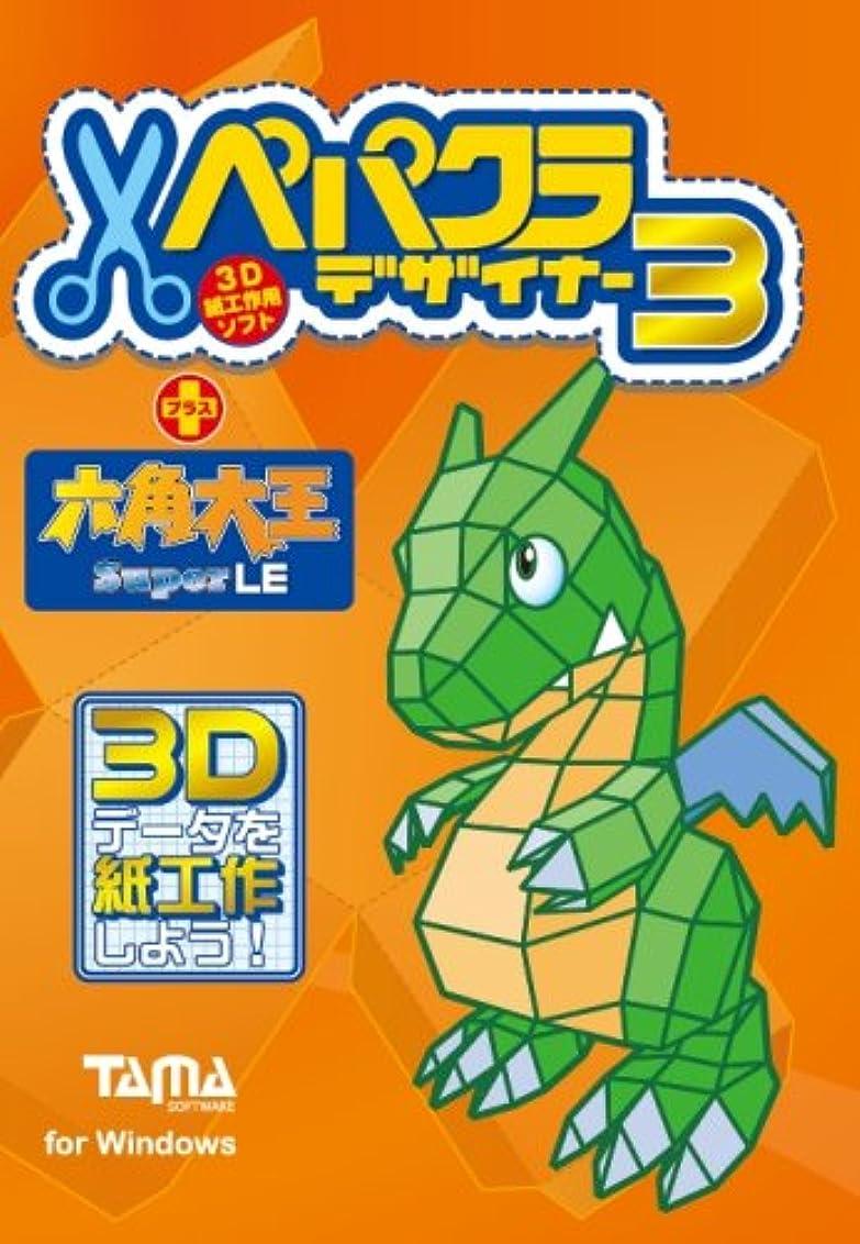 柔和敬の念ラグペパクラデザイナー3+六角大王SuperLE