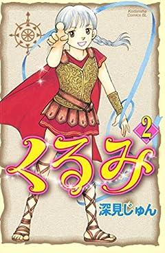 くるみ(2) (BE・LOVEコミックス)