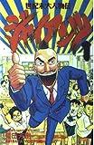ジャイアンツ 1 (少年チャンピオン・コミックス)