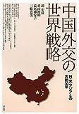 中国外交の世界戦略―日・米・アジアとの攻防30年―