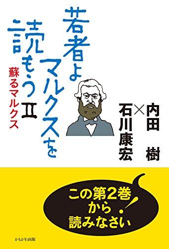 若者よ、マルクスを読もうIIの詳細を見る