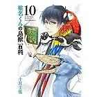 椎名くんの鳥獣百科 10 (マッグガーデンコミックス Beat'sシリーズ)