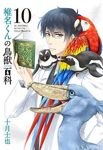 椎名くんの鳥獣百科10 (マッグガーデンコミックス Beat'sシリーズ)の詳細を見る