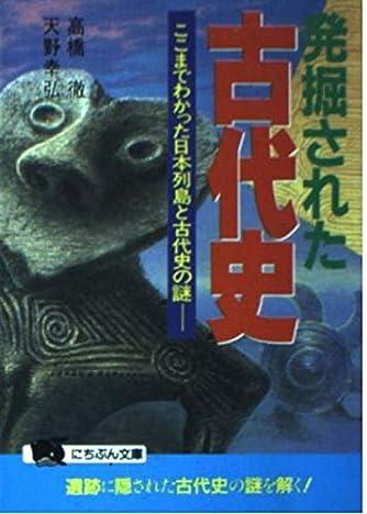 発掘された古代史―ここまでわかった日本列島と古代史の謎 (にちぶん文庫)