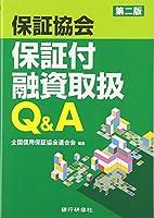 保証協会保証付融資取扱Q&A