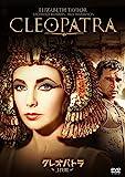 クレオパトラ[DVD]