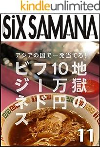 シックスサマナ 11巻 表紙画像