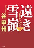 遠き雪嶺(下) (角川文庫)