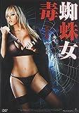 毒蜘蛛女[DVD]