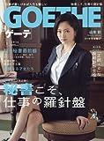 幻冬舎 GOETHE(ゲーテ) 2016年 01 月号 [雑誌]の画像