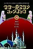 タタールスタンファンブック: ロシア最大のテュルク系ムスリム少数民族とその民族共和国 (連邦制マニアックス)