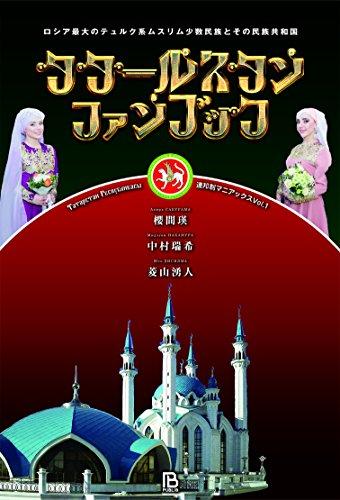 タタールスタンファンブック: ロシア最大のテュルク系ムスリム少数民族とその民族共和国