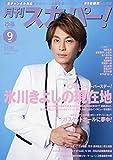 月刊スカパー! 9月号