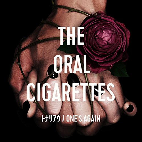 トナリアウ/ONE'S AGAIN-THE ORAL CIGARETTES