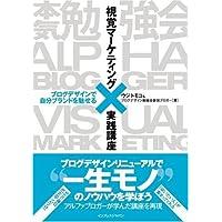 視覚マーケティング実践講座 ブログデザインで自分ブランドを魅せる