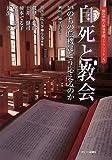 自死と教会―いのちの危機にどう応えるのか 第46回神学セミナー (関西学院大学神学部ブックレット)