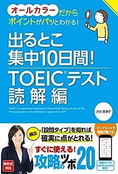 [渋谷奈津子]の出るとこ集中10日間! TOEIC(R)テスト 読解編