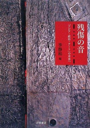 残傷の音―「アジア・政治・アート」の未来への詳細を見る