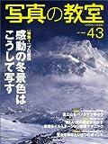 写真の教室 no.43 特集:プロ直伝感動の冬景色はこうして写す (日本カメラMOOK)