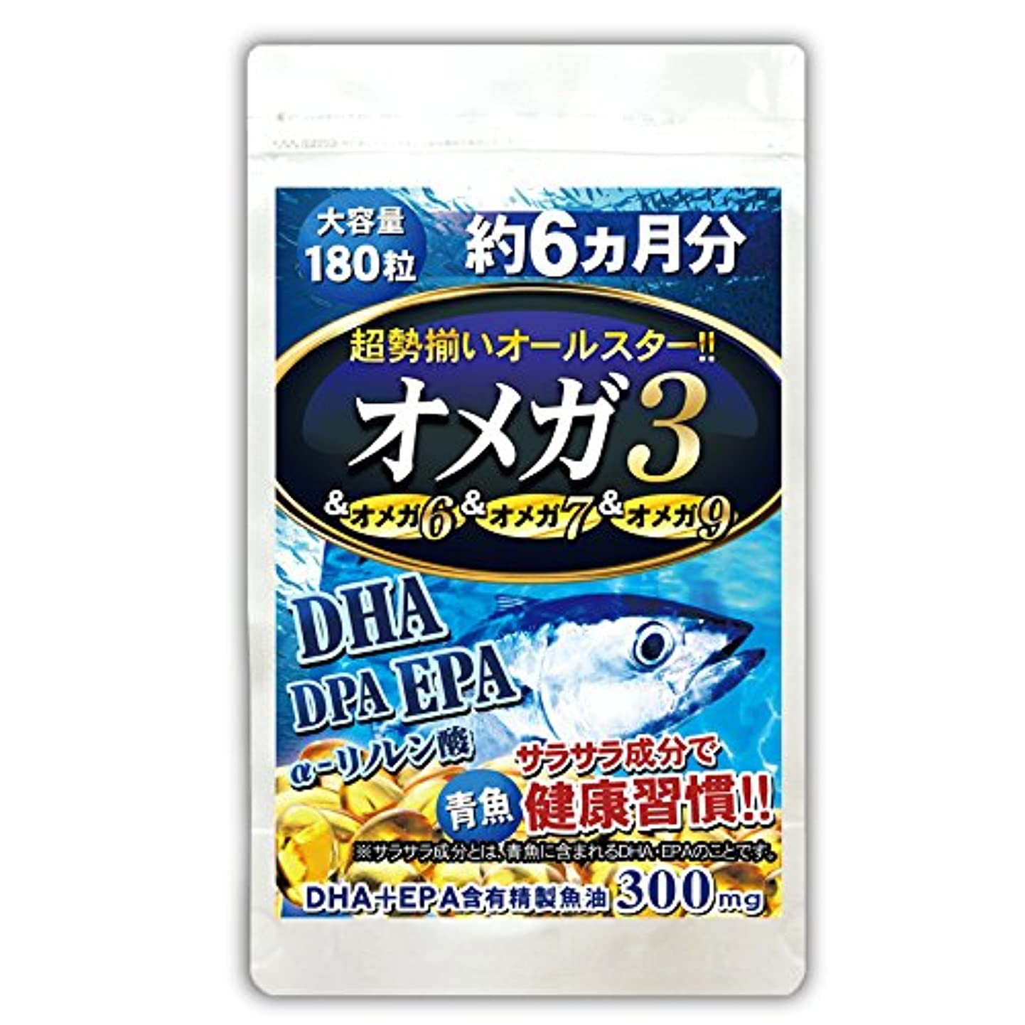 郵便物干渉する君主(約6ヵ月分/180粒)DHA+EPA+DPA+α-リノレン酸の4種オメガ3をまとめて!超勢揃いオールスターオメガ