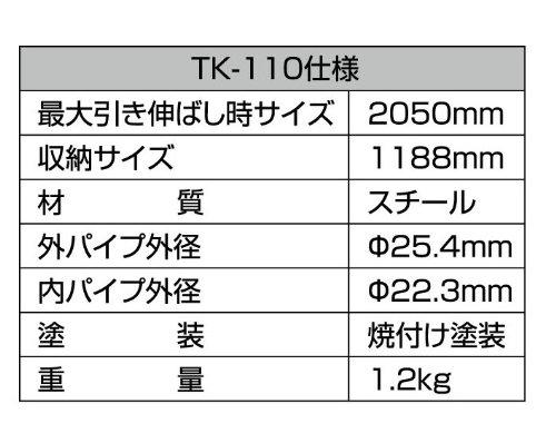 メルテック 軽トラック荷台用シートフレーム 軽トラ用品 最大長約2m Meltec TK-110