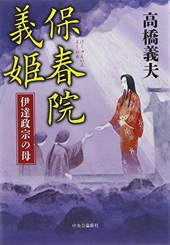 保春院義姫 - 伊達政宗の母の詳細を見る