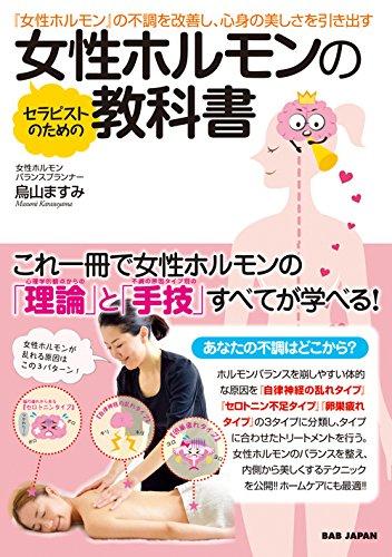 「女性ホルモン」の不調を改善し、心身の美しさを引き出す セラピストのための女性ホルモンの教科書の詳細を見る