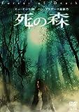 パン・ブラザース製作 「死の森」 [DVD]