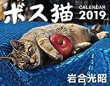 ボス猫カレンダー2019 画像