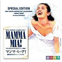ミュージカル マンマ・ミーア! 劇団四季版 スペシャル・エディション