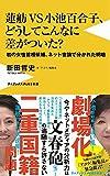 「蓮舫VS小池百合子、どうしてこんなに差がついた?  初の女性首相候補、ネット世論で分かれた明暗」新田 哲史