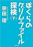 ぼくらのグリム・ファイル探検(下) 「ぼくら」シリーズ (角川文庫)