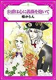 公爵は心に薔薇を抱いて (エメラルドコミックス/ハーモニィコミックス)