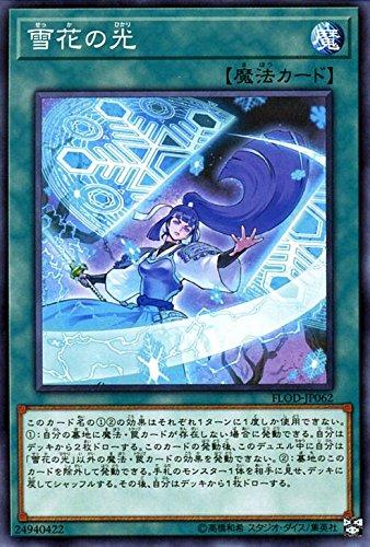 雪花の光 ノーマル 遊戯王 フレイムズ・オブ・デストラクション flod-jp062