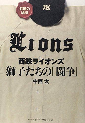 西鉄ライオンズ 獅子たちの「闘争」―追憶の球団