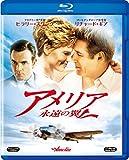 アメリア 永遠の翼[Blu-ray/ブルーレイ]