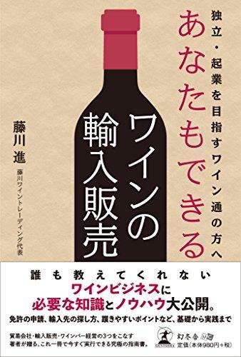 あなたもできるワインの輸入販売 新刊書籍