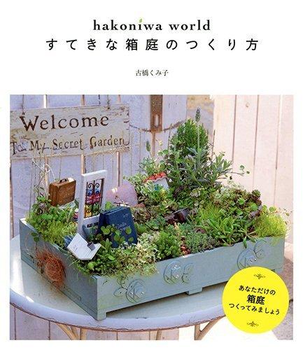 hakoniwa world すてきな箱庭のつくり方の詳細を見る