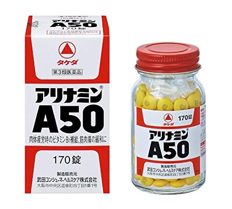 純粋な解放より良い【第3類医薬品】アリナミンA50 170錠 ×10