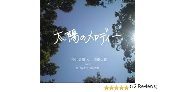 Amazon | 太陽のメロディー | 今...