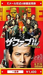 『ザ・ファブル』映画前売券(一般券)(ムビチケEメール送付タイプ)