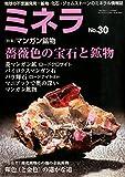 ミネラ No.30 2014年 08月号 [雑誌]
