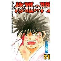 修羅の門(31) (月刊少年マガジンコミックス)