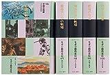 コレクション・モダン都市文化(全5巻) 第5期第4回配本