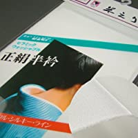 洗える正絹半衿(半襟) 竹 結婚式 成人式 フォーマル